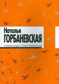 Наталья Горбаневская - Избранные стихотворения обложка книги