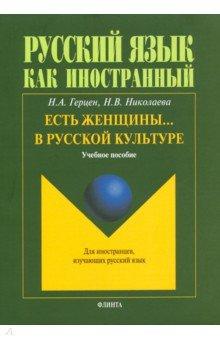 Есть женщины… в русской культуре. Учебное пособие - Герцен, Николаева