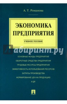 Экономика предприятия. Учебное пособие - Алина Романова