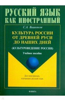 Культура России от Древней Руси до наших дней - Сергей Вишняков
