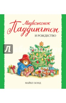 Медвежонок Паддингтон и Рождество - Майкл Бонд