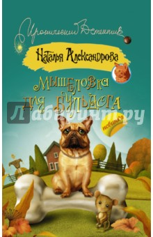 Мышеловка для бульдога - Наталья Александрова