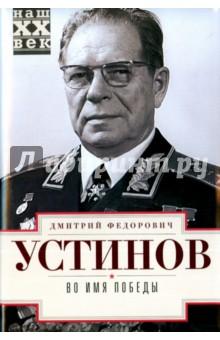 Во имя победы - Дмитрий Устинов