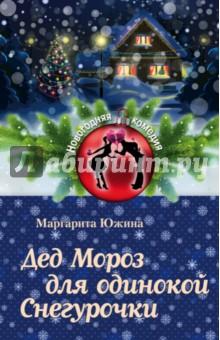 Дед Мороз для одинокой Снегурочки - Маргарита Южина