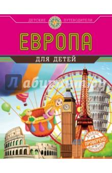 Европа для детей - Наталья Андрианова