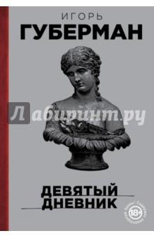 Девятый дневник - Игорь Губерман