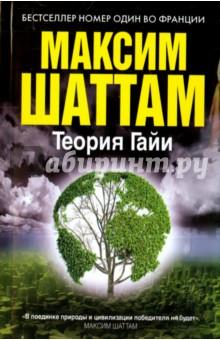 Теория Гайи - Максим Шаттам