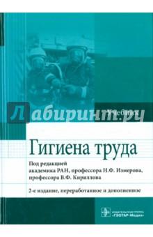 Гигиена труда. учебник