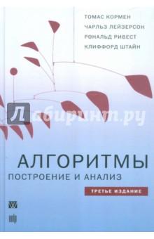Скачать алгоритмы построение и анализ 3-е издание.