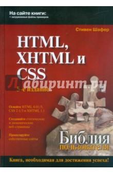 HTML, XHTML и CSS. Библия пользователя - Стивен Шафер