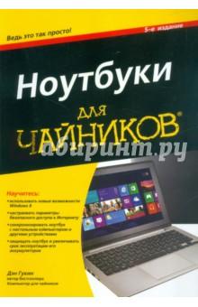Ноутбуки для чайников - Дэн Гукин