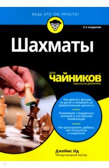 Шахматы для Чайников книга