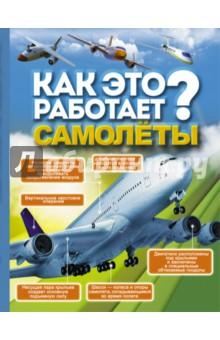 Самолеты - Вячеслав Ликсо