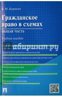 Гражданское право в схемах. Общая часть. Учебное пособие - Виктор Корякин