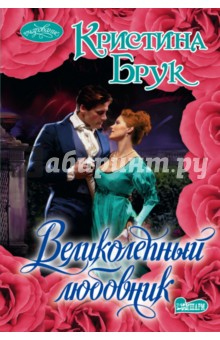 Великолепный любовник - Кристина Брук