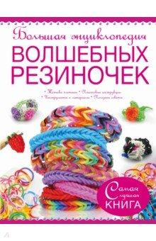 Большая энциклопедия волшебных резиночек - Елисеева, Филиппова