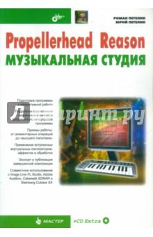 Propellerhead Reason - музыкальная студия (+CD) - Петелин, Петелин