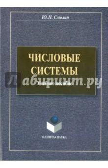 Числовые системы. Учебное пособие - Юрий Смолин