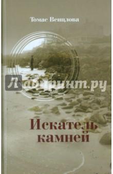 Искатель камней. Избранные стихотворения - Томас Венцлова