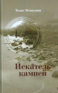 Томас Венцлова - Искатель камней. Избранные стихотворения обложка книги