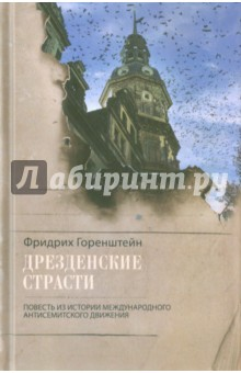 Дрезденские страсти. Повесть из истории международного антисемитского движения - Фридрих Горенштейн