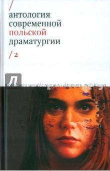Антология современной польской драматургии. Том 2