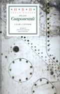 Федор Сваровский - Слава героям обложка книги