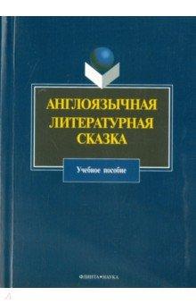 Англоязычная литературная сказка. Учебное пособие