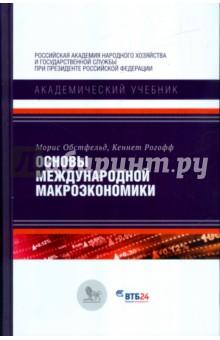 Основы международной макроэкономики - Рогофф, Обстфельд