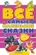 Бианки, Цыферов - Все самые маленькие сказки обложка книги