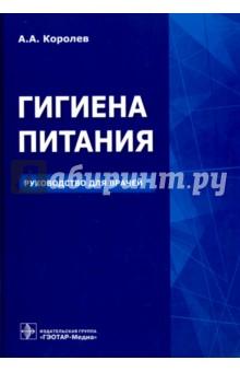 Купить Алексей Королев: Гигиена питания. Руководство для врачей ISBN: 978-5-9704-3706-3