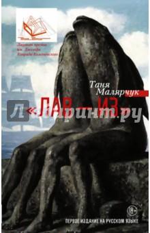 Таня Малярчук - Лав - из обложка книги