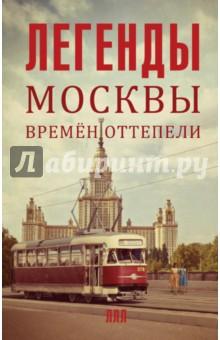 Легенды Москвы времен оттепели - Татьяна Умнова