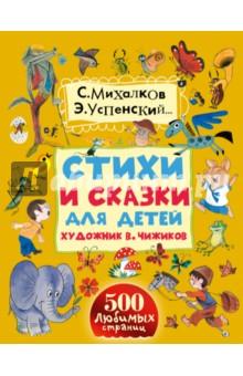 Купить Стихи и сказки для детей ISBN: 978-5-17-092418-9