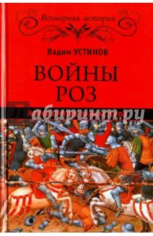 Войны Роз. Йорки против Ланкастеров - Вадим Устинов
