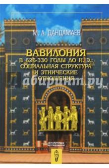 Вавилония в 626-330 годы до н. э. Социальная структура и этнические отношения
