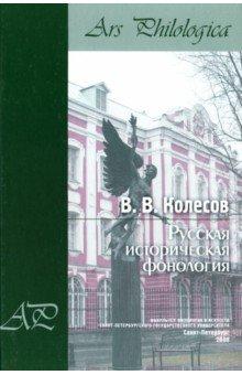 Русская историческая фонология - В. Колесов