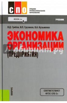 Экономика организации (предприятия). Учебник - Грибов, Грузинов, Кузьменко