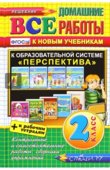 Все домашние работы. 2 класс. К образовательной системе Перспектива - к новым учебникам и тетрадям