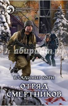 Отряд смертников - Владимир Корн