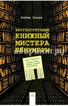 Робин Слоун - Круглосуточный книжный мистера Пенумбры обложка книги
