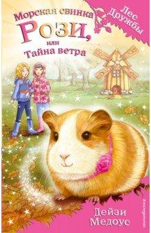Купить Дейзи Медоус: Морская свинка Рози, или Тайна ветра ISBN: 978-5-699-84316-9
