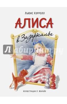 Купить Льюис Кэрролл: Алиса в Зазеркалье ISBN: 978-5-699-85499-8