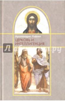 Церковь и интеллигенция - Рафаил Архимандрит