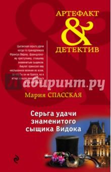 Серьга удачи знаменитого сыщика Видока - Мария Спасская