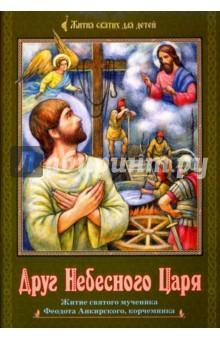 Друг Небесного Царя. Житие святого мученика Феодота Анкирского, корчемника - Полина Волжская