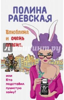 Влюблена и очень опасна, или Кто подставил пушистую зайку - Полина Раевская