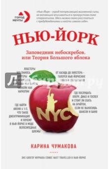 Нью-Йорк. Заповедник небоскрёбов, или Теория большого яблока - Карина Чумакова