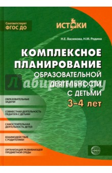 Комплексное планирование образовательной деятельности с детьми 3-4 лет. ФГОС - Васюкова, Родина