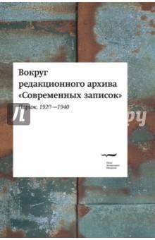 Вокруг редакционного архива Современных записок (Париж, 1920-1940)
